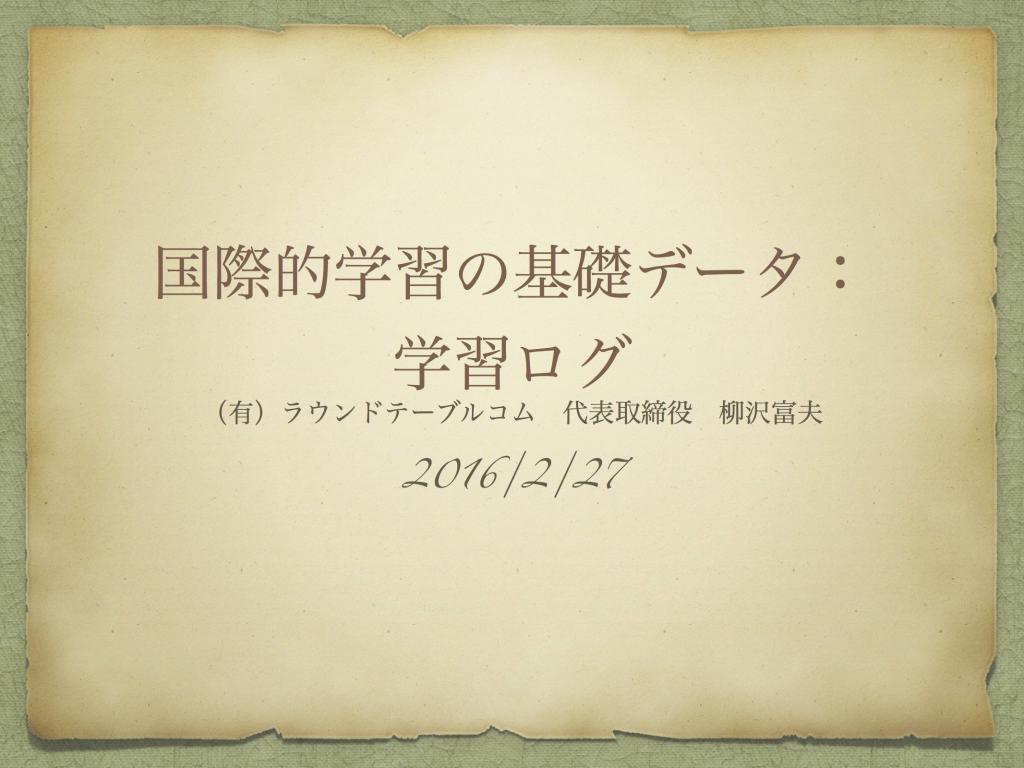 20160227.yanagisawa