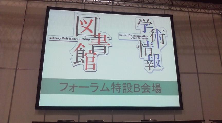 図書館総合展