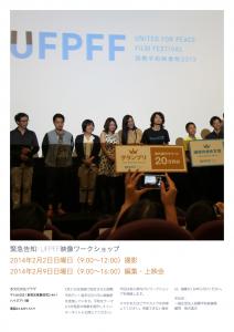 20140127.UFPFF_Workshop2